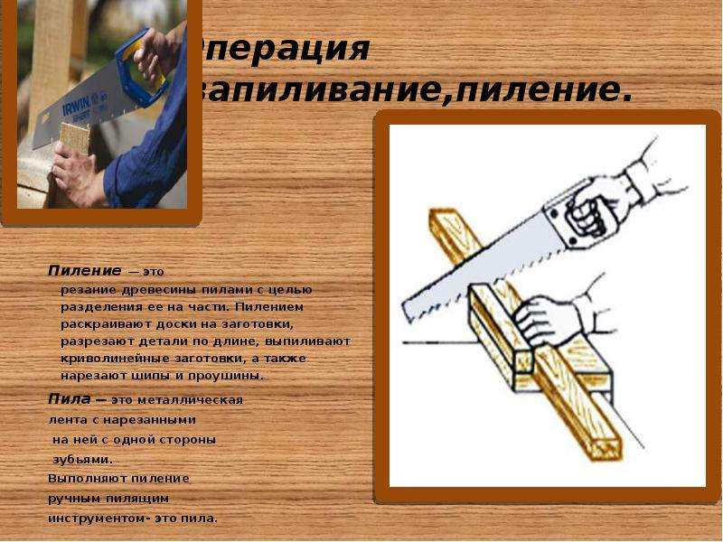 Доклад на тему пиление ручным инструментом 6441