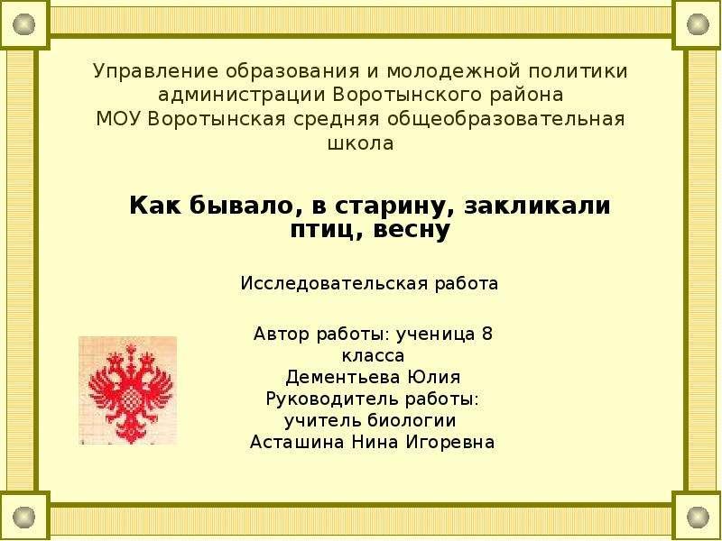 Управление образования и молодежной политики администрации Воротынского района МОУ Воротынская средняя общеобразовательная шко