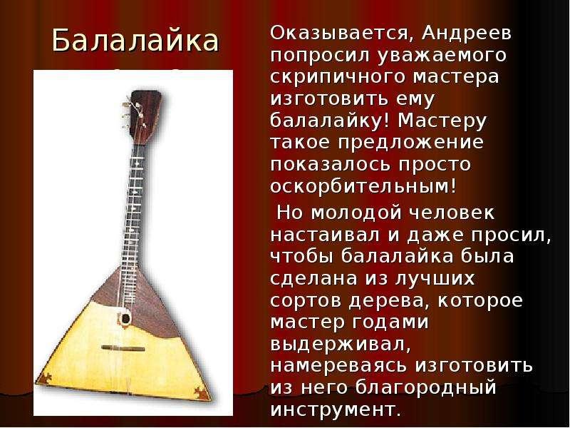 Звуки народных инструментов россии скачать бесплатно