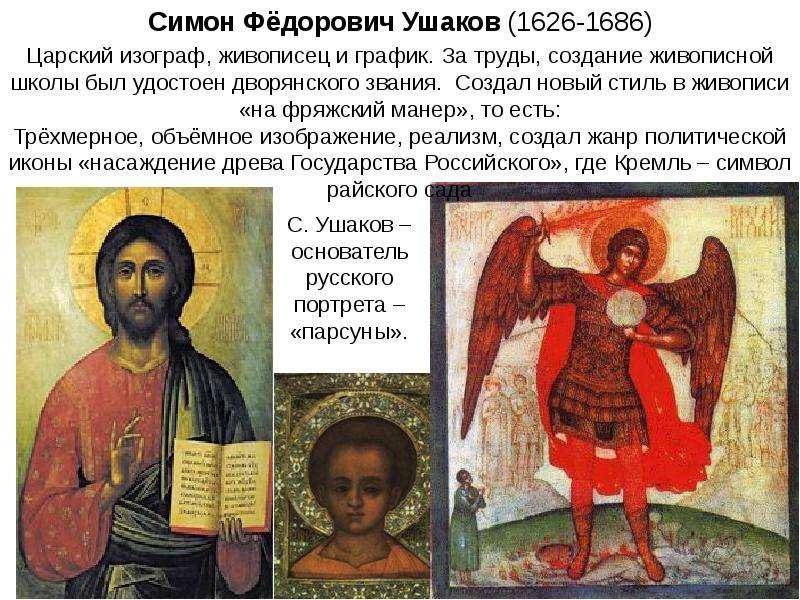 иконописцы 17 века в россии реферат наведения