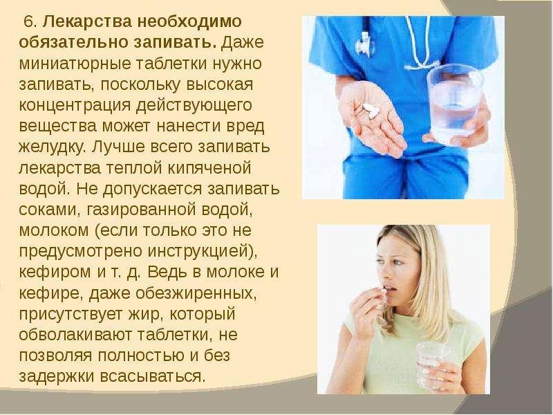 Лекарственные препараты - скачать презентацию