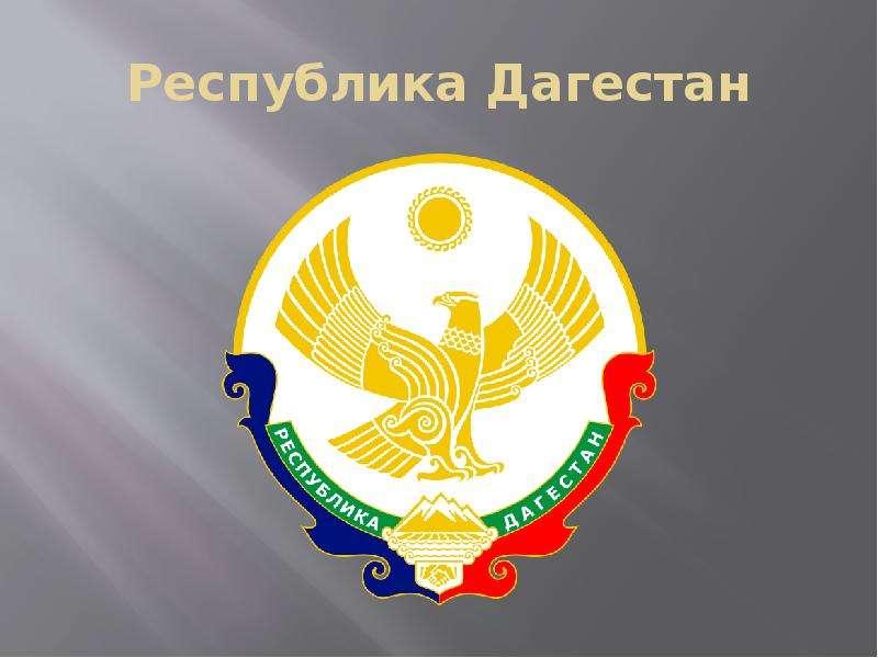 Презентация На тему Республика Дагестан