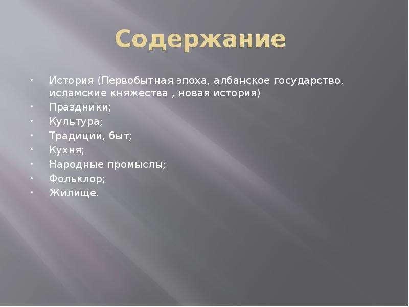 Содержание История (Первобытная эпоха, албанское государство, исламские княжества , новая история) П