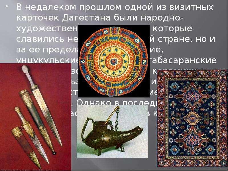 В недалеком прошлом одной из визитных карточек Дагестана были народно-художественные промыслы, котор