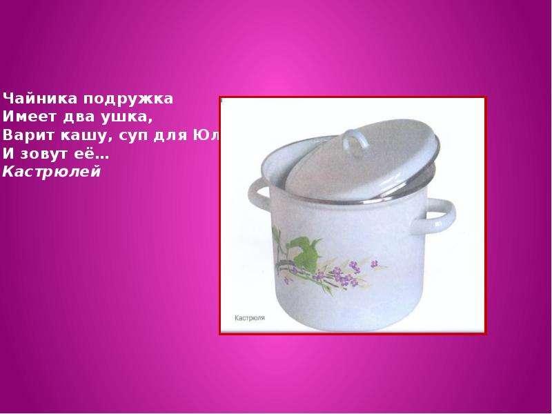 Стихи для подарка посуда 35