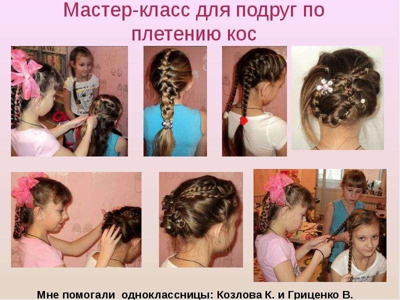 Мастер класс по плетению косы для девочек