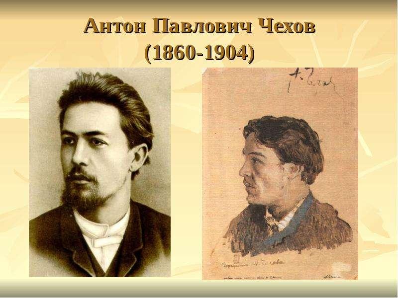 Антон Чехов: неожиданные факты о писателе, о которых вы не знали