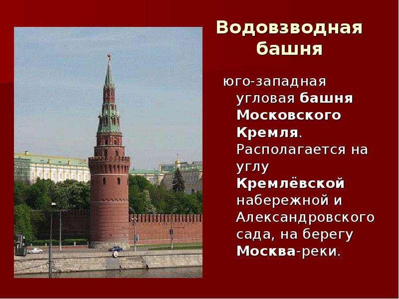 башни кремля названия по порядку и фото маленьких затемненных кухонь