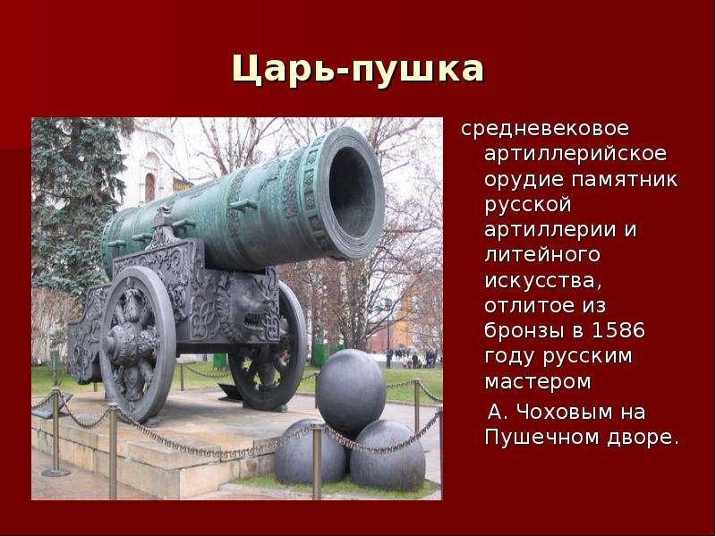 царь пушка доклад с картинками труб