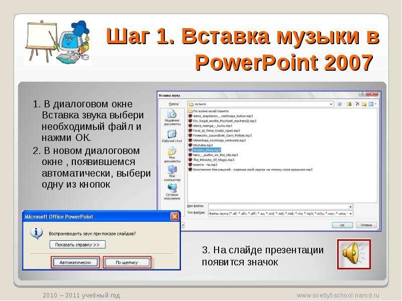 1. В диалоговом окне Вставка звука выбери необходимый файл и нажми ОК. 1. В диалоговом окне Вставка