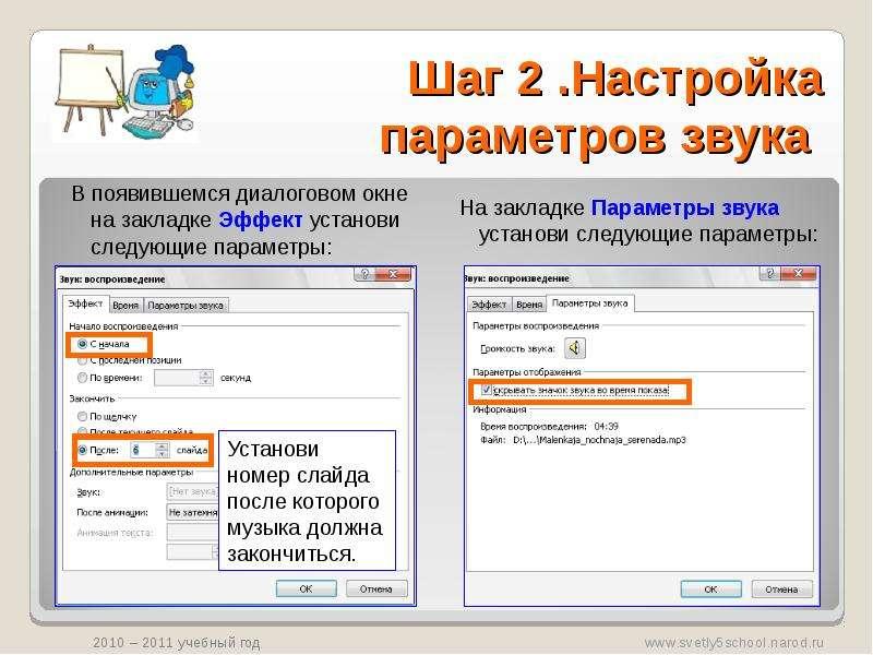 В появившемся диалоговом окне на закладке Эффект установи следующие параметры: В появившемся диалого
