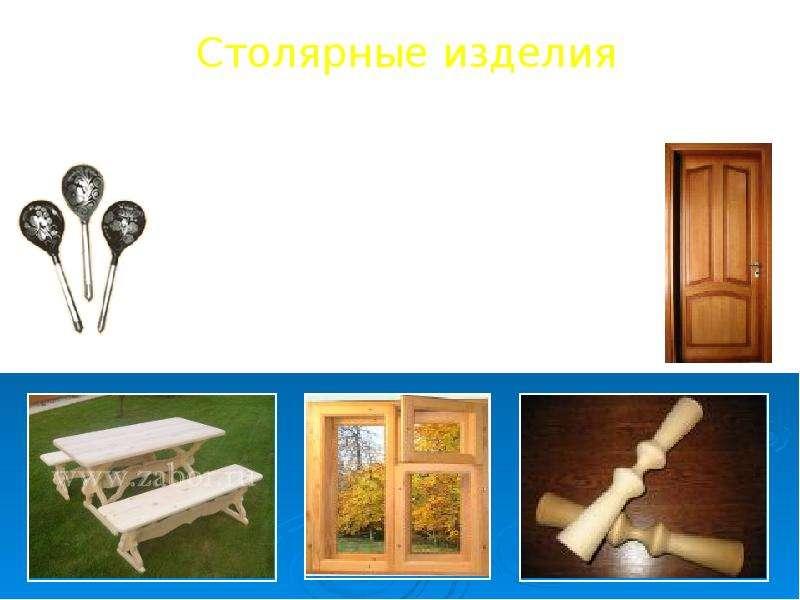презентация на тему двери и окна скачать