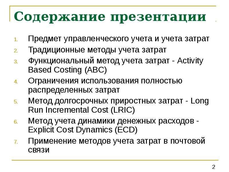 Шпору по бухгалтерскому управленческому учёту