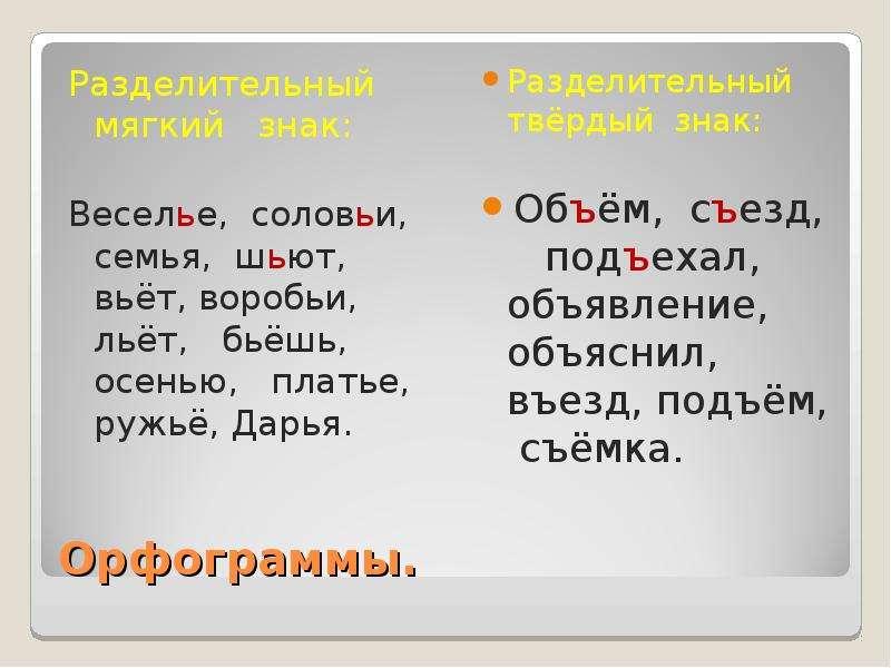 Слова с разделительным твердым знаком 3 класс
