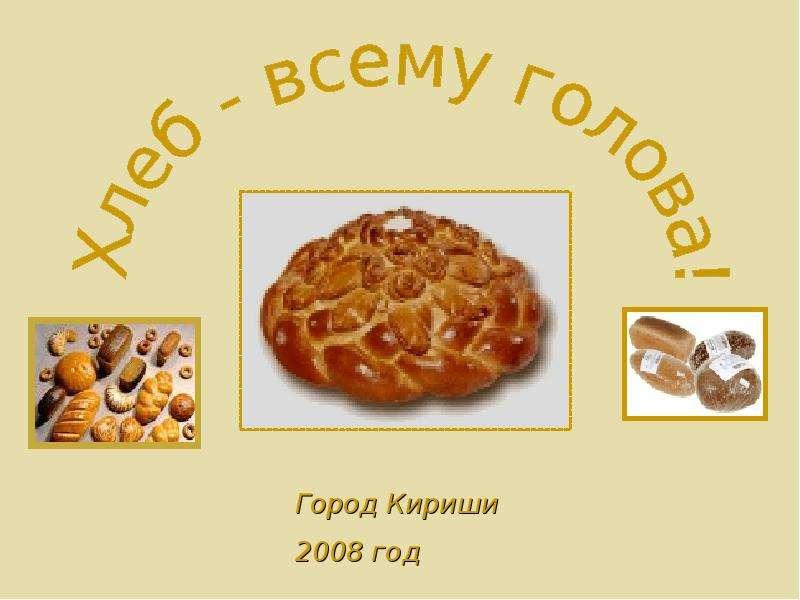"""На тему """"Хлеб - всему голова"""""""