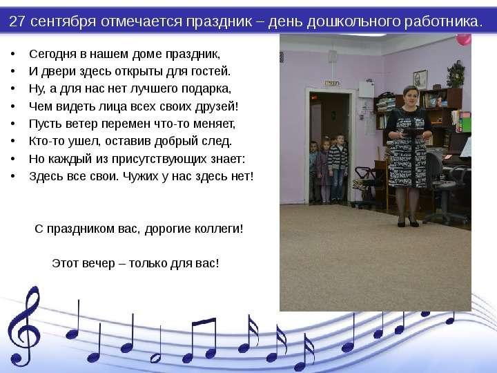 Поздравления с днем музыкального работника