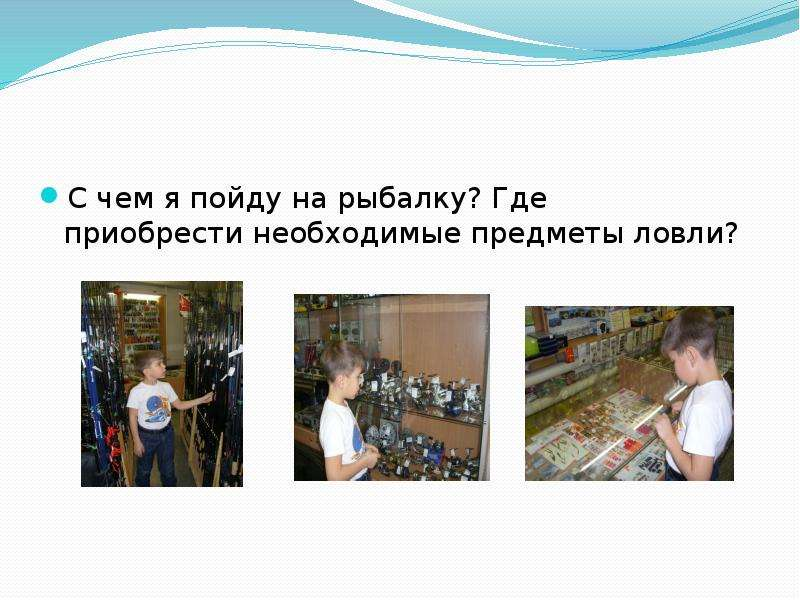презентация на тему рыбалка
