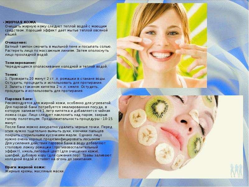Как хорошо очистить жирную кожу