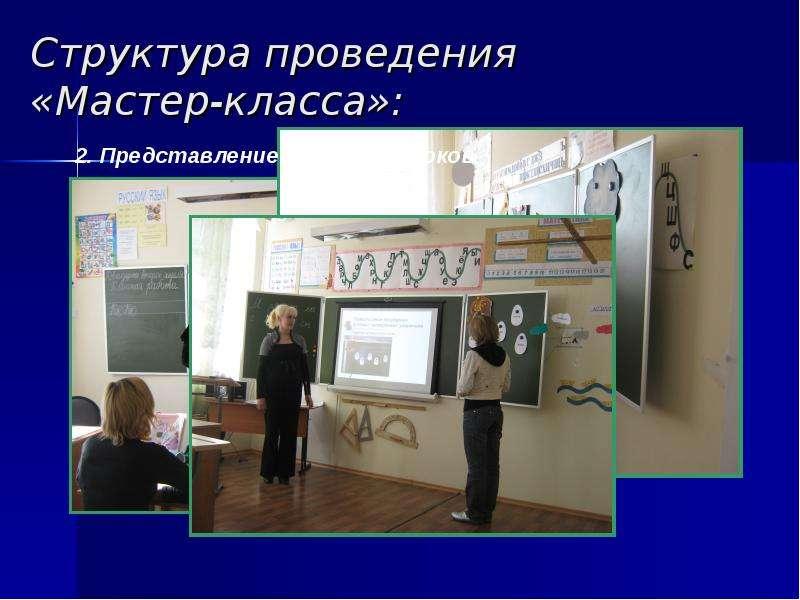 Проведение мастер класс для учителей