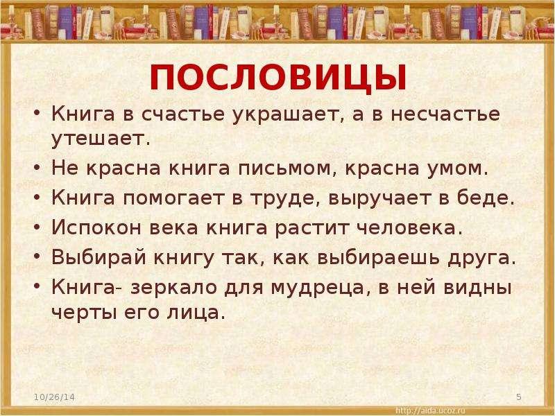 Найти пословицы о литературе