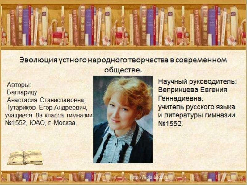 "На тему ""Фольклор"" - презентации по Литературе"