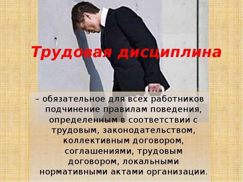 Трудовая дисциплина – обязательное для всех работников подчинение правилам поведения, определенным в