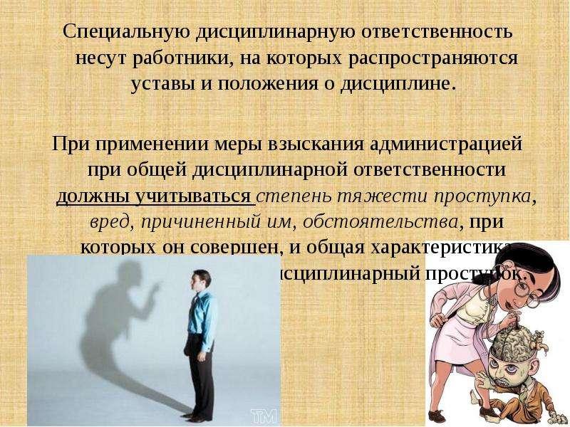 Специальную дисциплинарную ответственность несут работники, на которых распространяются уставы и пол