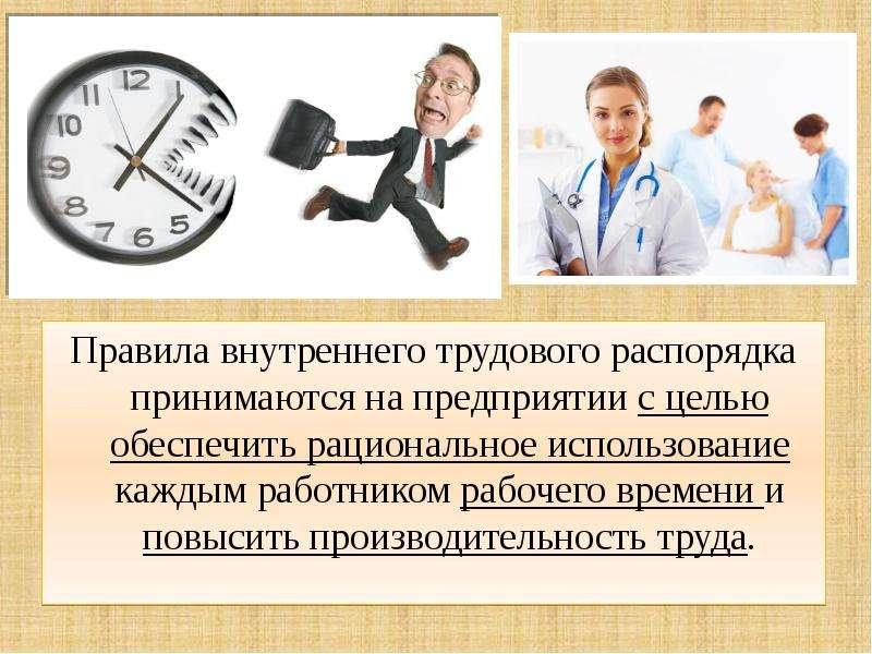 Правила внутреннего трудового распорядка принимаются на предприятии с целью обеспечить рациональное