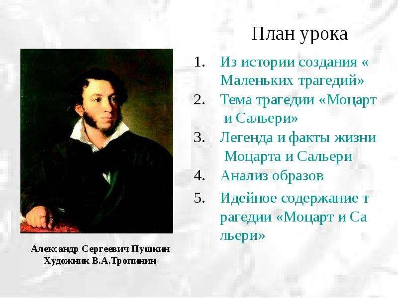 План урока Из истории создания «Маленьких трагедий» Тема трагедии «Моцарт и Сальери» Легенда и факты