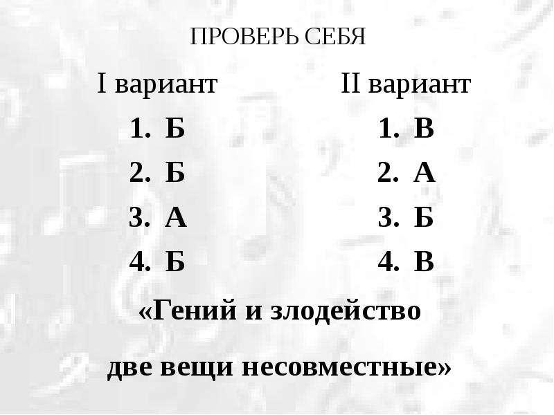 ПРОВЕРЬ СЕБЯ II вариант В А Б В