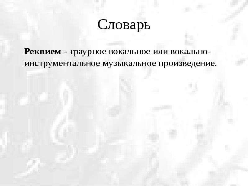Словарь Реквием - траурное вокальное или вокально-инструментальное музыкальное произведение.