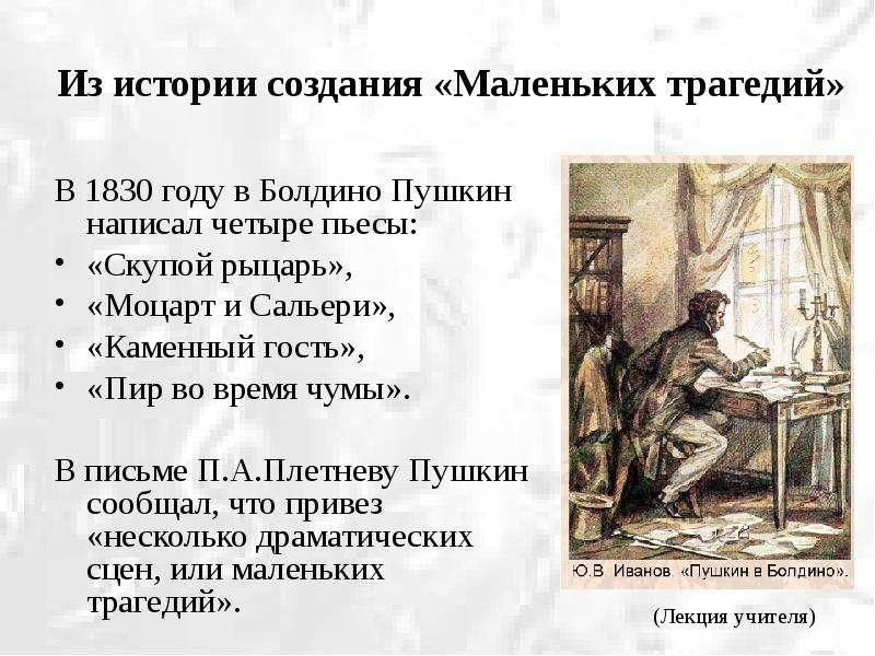 Из истории создания «Маленьких трагедий» В 1830 году в Болдино Пушкин написал четыре пьесы: «Скупой