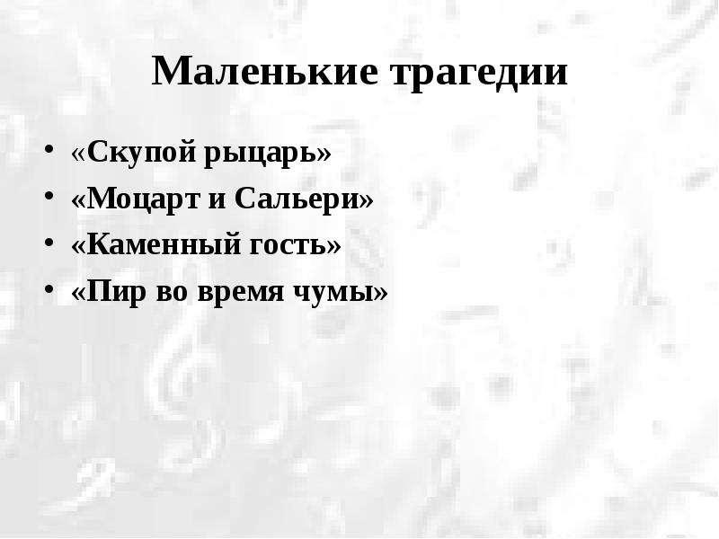 Маленькие трагедии «Скупой рыцарь» «Моцарт и Сальери» «Каменный гость» «Пир во время чумы»