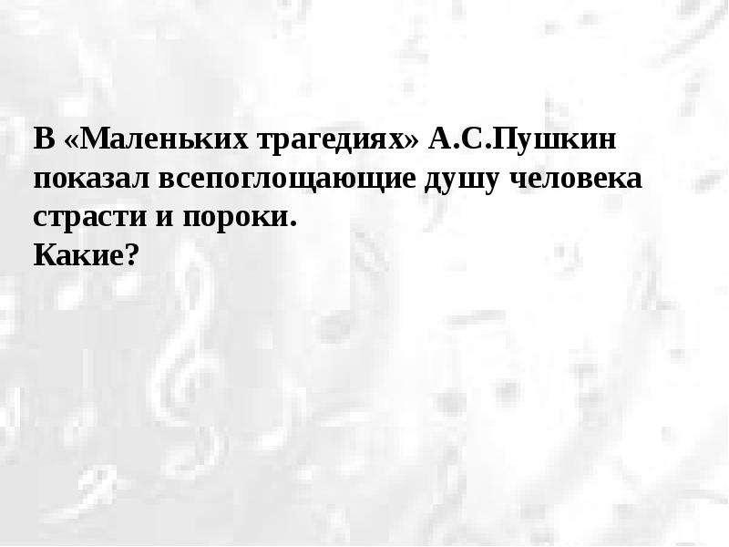 В «Маленьких трагедиях» А. С. Пушкин показал всепоглощающие душу человека страсти и пороки. Какие?