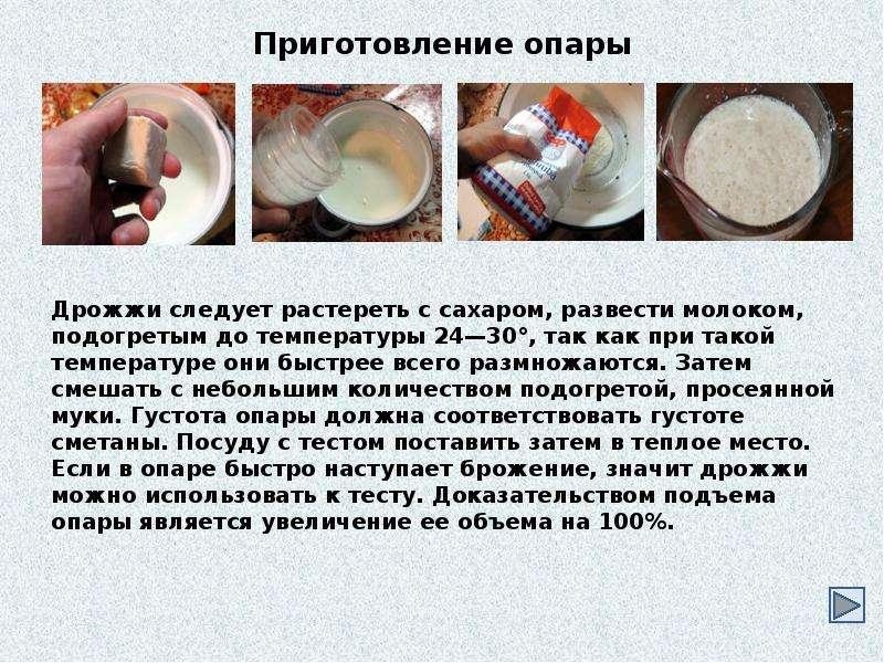 Как сделать опару для теста в хлебопечке
