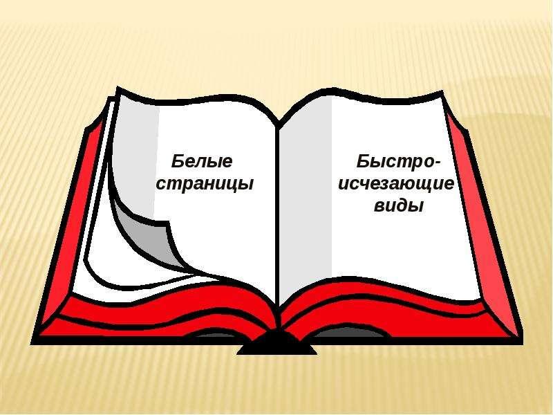 Страницы красной книги с картинками
