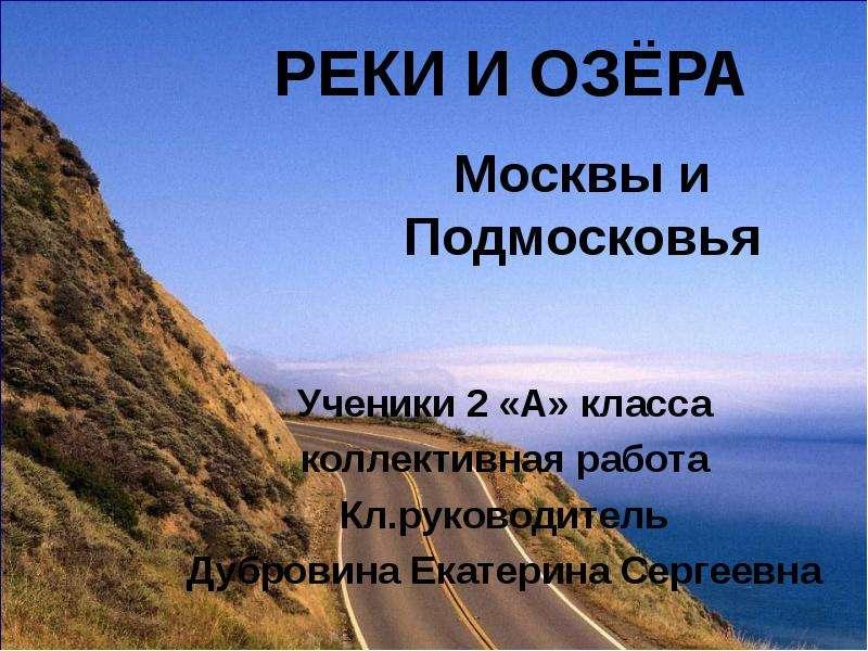 Презентация РЕКИ И ОЗЁРА Москвы и Подмосковья