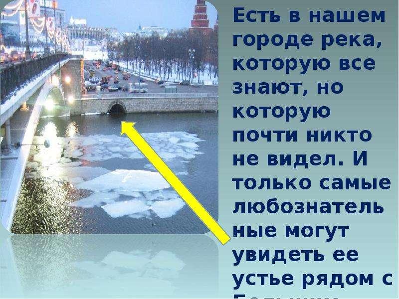 РЕКИ И ОЗЁРА Москвы и Подмосковья, слайд 2