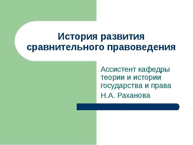 Презентация Ассистент кафедры теории и истории государства и права Н. А. Раханова