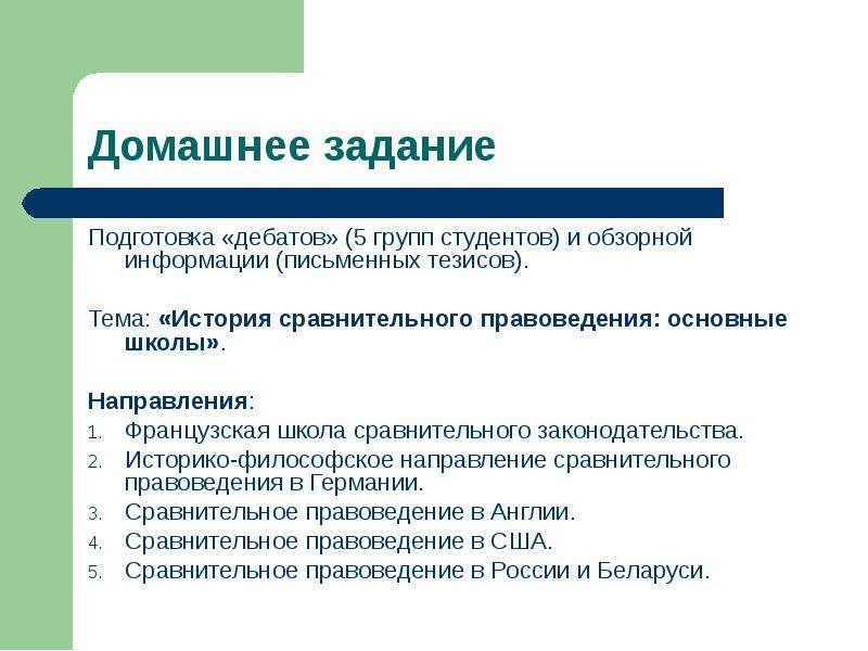 Подготовка «дебатов» (5 групп студентов) и обзорной информации (письменных тезисов). Подготовка «деб
