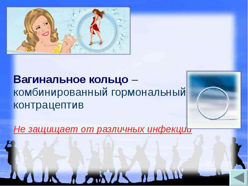 podkozhnie-implantanti-vlagalishnie-koltsa