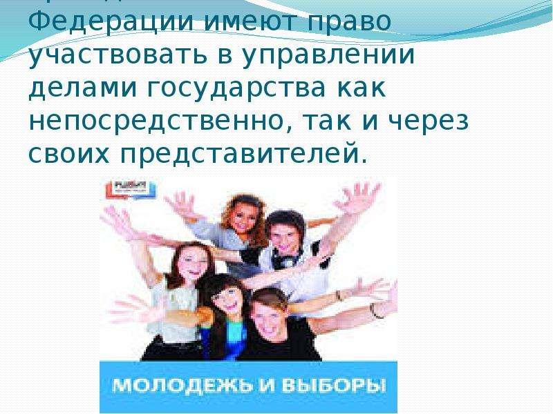 Граждане россии имеют право участвовать в управлении делами государства