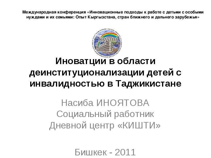 Презентация Иноватции в области деинституционализации детей с инвалидностью в Таджикистане Насиба ИНОЯТОВА Социальный работник Дневной цент