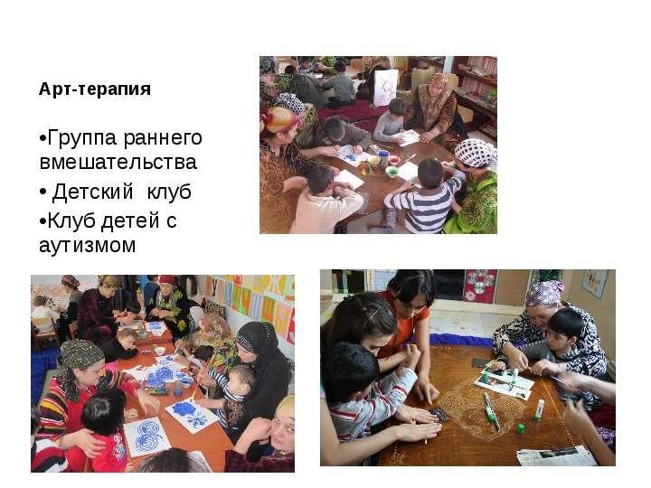 Группа раннего вмешательства Детский клуб Клуб детей с аутизмом