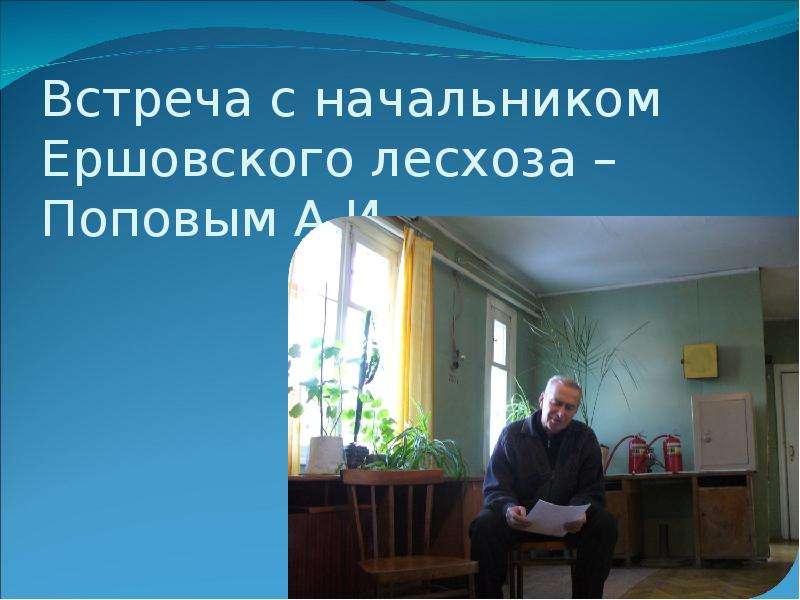 Встреча с начальником Ершовского лесхоза – Поповым А. И.
