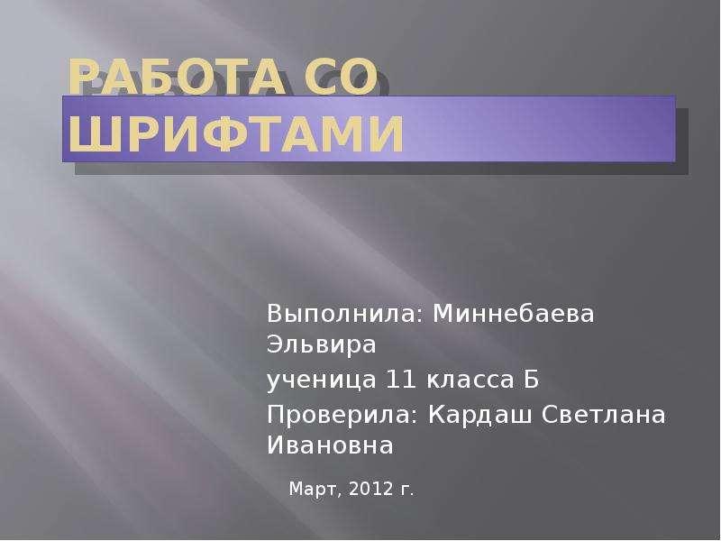 Презентация На тему Работа со шрифтами