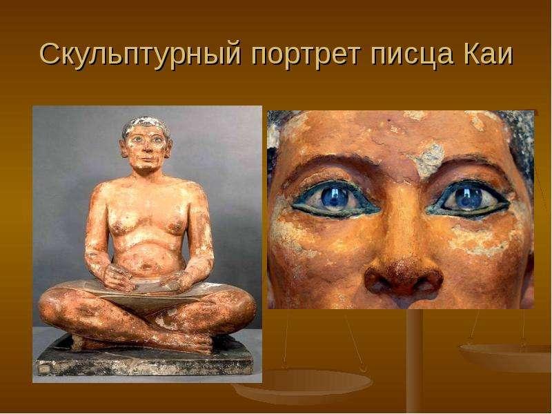Скульптуры И Памятники Древнего Египта Презентация