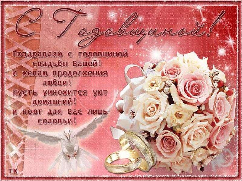 Поздравления ко дню свадьбы 29 лет