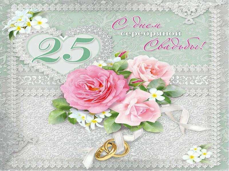Поздравление с 25 летием совместной жизни от детей