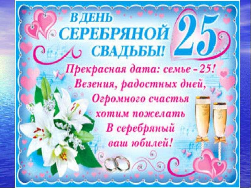 25 лет серебряная свадьба картинки, для
